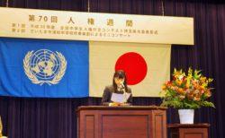 本校生徒が「平成30年度全国中学生人権作文コンテスト」奨励賞を受賞しました。