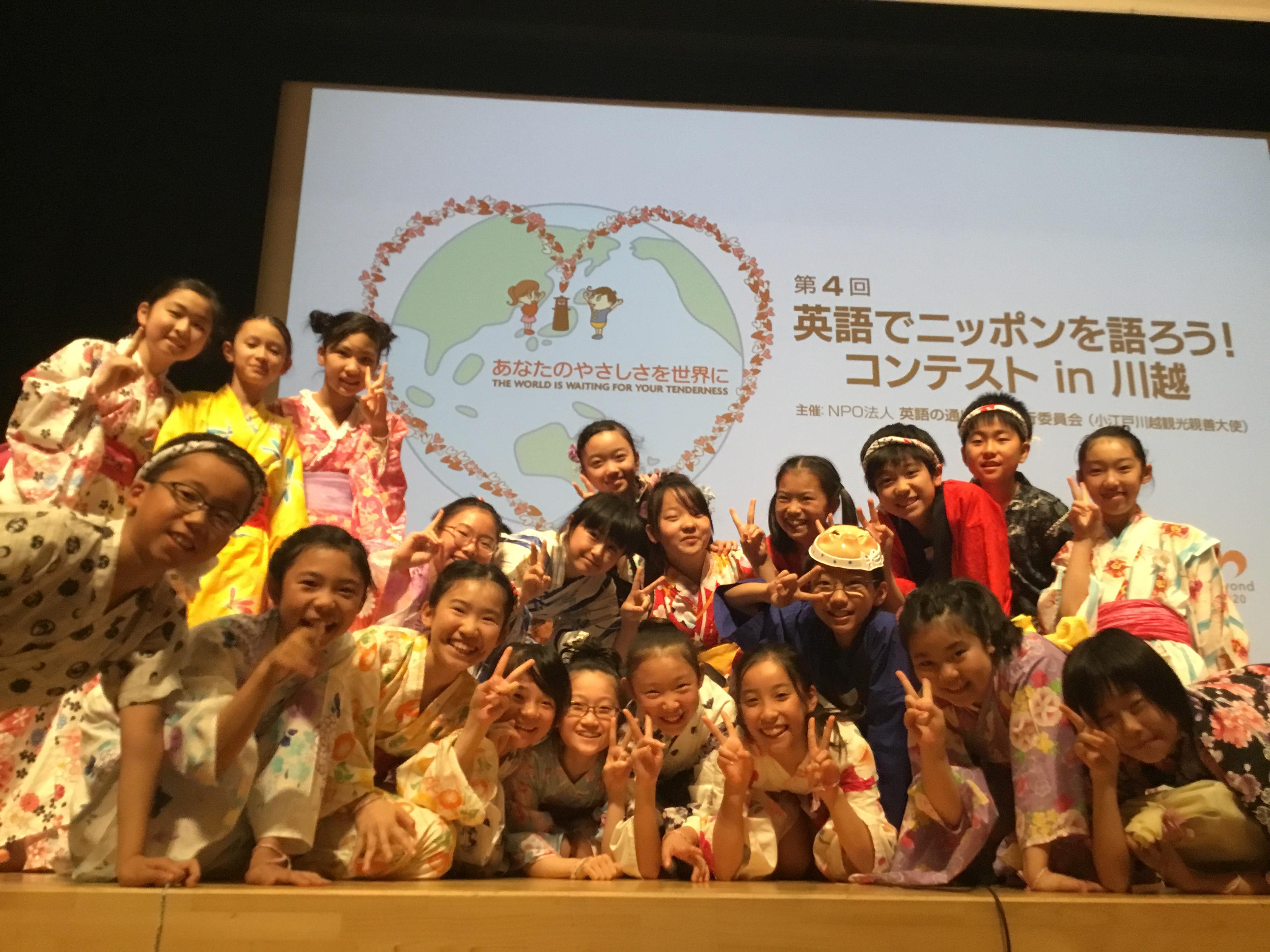 「英語でニッポンを語ろう!コンテスト in 川越」